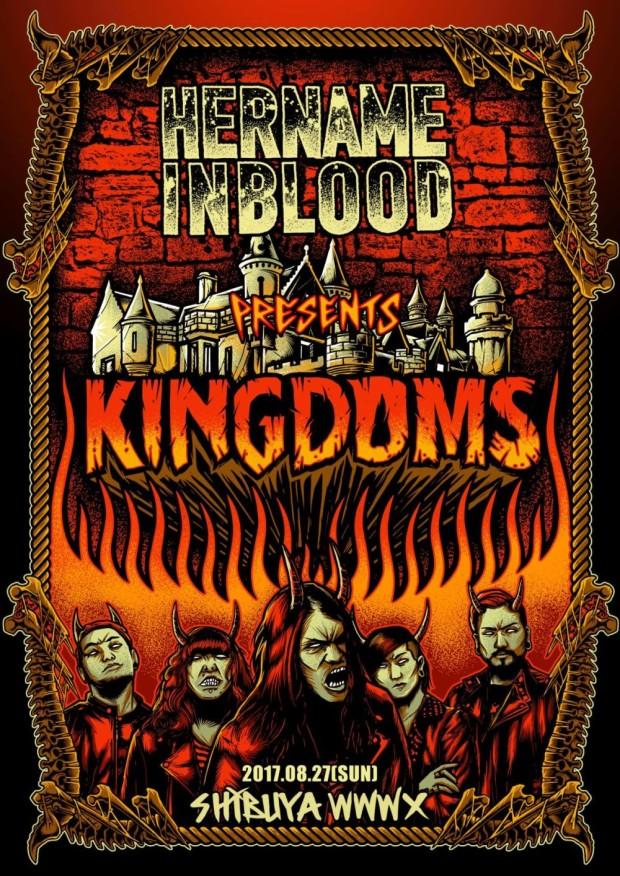 KINGDOMS_poster_web