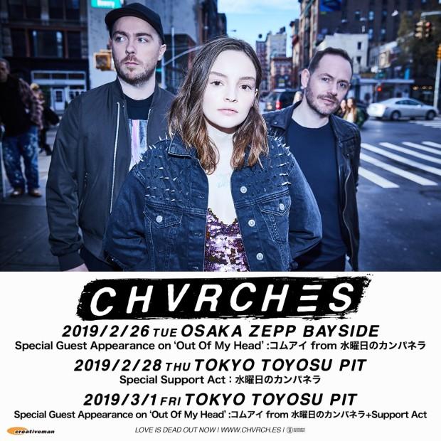 CHVRCHES_TOUR